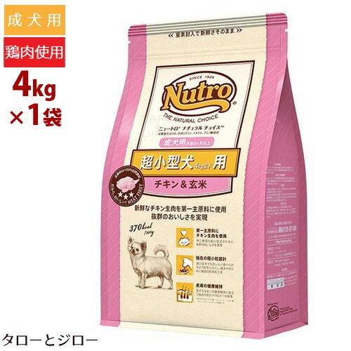 Nutro ニュートロ ナチュラルチョイス【超小...の商品画像