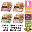 Nutro ニュートロ【デイリーディッシュ 75g】4つの味...
