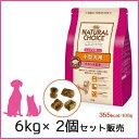 ニュートロ ナチュラルチョイス 小型犬用 エイジングケア(シニア犬用)チキン&玄米 6kg×2個セット