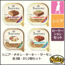 Nutro ニュートロ【シュプレモ カロリーケア 100g】4つの味アソート×各3個セット【シニア用...
