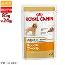 ROYAL CANIN ロイヤルカナン ブリードヘルスニュートリション ウェット【プードル ウェット 成犬〜高齢犬用】8...