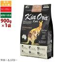 Kia Ora キアオラ キャットフード【カンガルー】900...