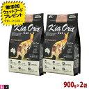 【オーガニックウェットフード1個おまけ】Kia Ora キア...