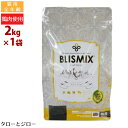 BLISMIX ブリスミックス 猫用 チキン 2kg 全年齢対応
