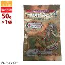 【タロジロライト便:送料110円】CARNA 4 オリジナル チキン 犬用 全年齢 ドライ 50g