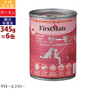 FirstMate ファーストメイト【犬用缶詰 サーモン】3...