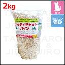 【NEW】ナッティキャットパインウッド オーガニック素材固まらない猫砂 2kg