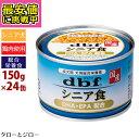 【最安値に挑戦】d.b.f デビフ シニア食 DHA・EPA...
