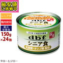 【最安値に挑戦】d.b.f デビフ シニア食 乳酸菌・オリゴ...