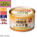 【最安値に挑戦】d.b.f デビフ シニア食 グルコサミン・コンドロイチン配合 150g×24缶 国産 犬用ウェットフー...