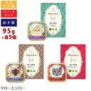【あす楽】Plaiaden プレイアーデン 猫用ウェットフード 3つの味アソートセット【100%有機ビーフ・チキン・ビー...
