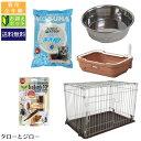 猫用スターターセット(1)【5点】ケージ トイレ ご飯皿等【...