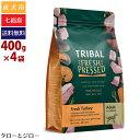 TRIBAL トライバル【フレッシュターキー】400g×4袋...