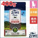 ZIWI ジウィ エアドライ キャットフード【ベニソン】猫用・全年齢 ドライ 400g 【ポイント10倍】