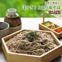 山形のほそぎり太郎兵衛そば(10束入) 「体にやさしい麺づくり」