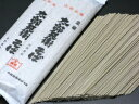 山形の金線太郎兵衛そば(20束入) 「体にやさしい麺づくり」 もちろん無添加!