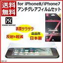 【ゆうパケット/ネコポス便発送 送料無料】パワーサポート for iPhone8 / iPhone7...