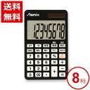 【送料無料】アスカ(Asmix) デカ文字電卓 ミニサイズ 8桁 ブラック C0801BK [税計算 ビジネス 出張 ポケットサイズ 家計簿 文字が大きい 見やすい 読みやすい 持ち運びに便利]