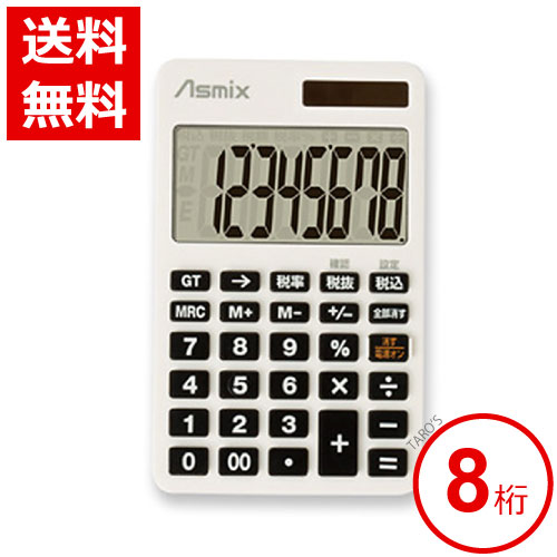 デカ文字電卓 ミニサイズ 8桁 ホワイト アスカ...の商品画像