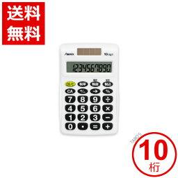 【送料無料】アスカ(Asmix) ビジネス電卓 ポケット ホワイト 10桁 C1009W [税計算 ビジネス 出張 ポケットサイズ 家計簿 文字が大きい 見やすい 読みやすい 持ち運びに便利]