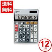 【送料無料】アスカ(Asmix) 税率表示LCD ビジネス電卓 LLサイズ 12桁 C1230 [税計算 ビジネス 家計簿 文字が大きい 見やすい 読みやすい 多機能]