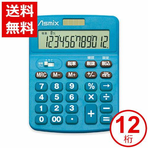 カラー電卓 12桁 ブルー アスカ(Asmix) C1231B [新消費税対応 税計算 ビジネス 家計簿 文字が大きい 見やすい 読みやすい かわいい][送料無料]