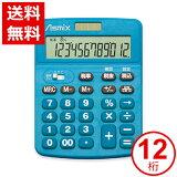 【送料無料】アスカ(Asmix) 新消費税対応 カラー電卓 12桁 ブルー C1231B [税計算 ビジネス 家計簿 文字が大きい 見やすい 読みやすい かわいい]