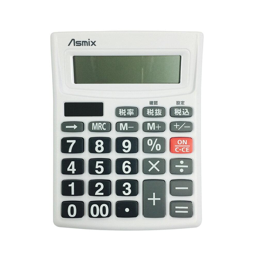 ビジネス電卓 ホワイト 12桁 アスカ(Asmix) C1234W [新消費税対応 税計算 ビジネス 家計簿 文字が大きい 見やすい 読みやすい かわいい][送料無料]