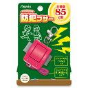 【送料無料】アスカ Asmix 防犯ブザー ランドセル(ピン...