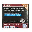【送料無料】PLEX USB接続ドングル型地上デジタルTVチューナー PX-S1UD V2.0 PC パソコン用 ワンセグチューナー ワンセグ視聴 増設可能 Windows10 Windows8.1 Windows8 Windows7 対応