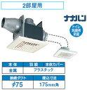 DVP-S10FH4 東芝 細管形ダクト用換気扇(φ75用・2部屋用)