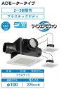 DVP-T14CLDPT 東芝 2〜3室用換気扇(φ100用、強弱付)