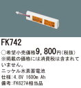 FK742 パナソニック 交換電池(4.8V 1600m Ah) 非常灯 誘導灯バッテリー