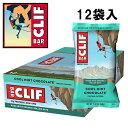 CLIFBAR(クリフバー)-EnergyBarクールミントチョコレート12袋入