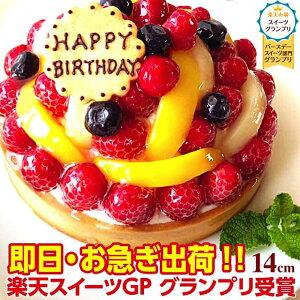 あす楽【送料無料】特製フルーツのバースデーケーキ 1