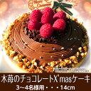 後味スッキリだからモリモリ食べられる!マスカルポーネムースとラズベリーが美味しい2017年Xmas 特製チョコレートクリスマスケーキ14cm【キャンドル・プレート・ヒイラギ付】7