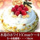 中に苺がたっぷり入っています!!2017年Xmas木苺のホワイトクリスマスケーキ16cm中にも苺たっぷり贅沢なショートケーキみたい【キャンドル・プレート・ヒイラギ付】