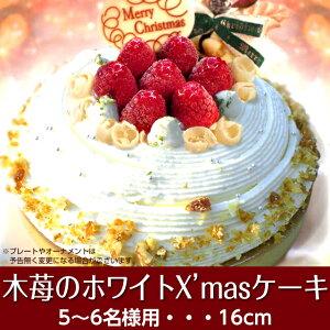 2017年Xmas木苺のホワイトクリスマスケーキ16cm中にも苺たっぷり贅沢なショートケーキみたい【キャンドル・プレート・ヒイラギ付】