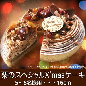 2017年Xmas栗のスペシャルクリスマスケーキ16cmモンブランみたいだけどモンブランじゃないとびっきりの栗タルト【プレート・キャンドル・ヒイラギ付】