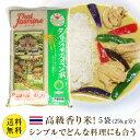 【送料無料】【同梱不可】【日時指定不可】 タイ米 ゴールデンロータス 5袋 (25kg分) グリーンカレーやガパオにぴったり!タイ料理がもっと美味しくなるタイ米ジャスミンライス(香り米)Golden Lotus 5kgx5袋  タイカレー 
