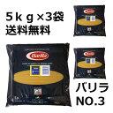 【5kg×3袋】【同梱不可・送料無料】バリラ No3 スパゲティ 1.4mm 5kg【正規輸入品】