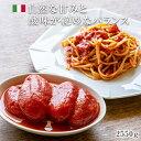 ラボンタ ホール トマト #1 (2550g) 【1個口8缶まで】