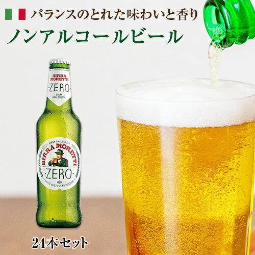 【同梱不可】【24本セット】Moretti Zero 330ml×24本 モレッティ ゼロ ノンアルコールビール【1個口24本まで】