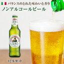 【12本セット】MorettiZero330ml×12本モレッティ ゼロ ノンアルコールビールBIRRA【1個口36本まで】|ノンアル|フリー|330ml|結婚式|催事|祭事|BBQ|イタリア|ビール||誕生日