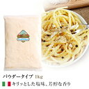 【冷蔵】 フィオルディマーゾ社 100% ペコリーノ ロマーノ パウダー 1kg Pecorino