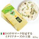 【冷蔵】 フィオルディマーゾ社 パルミジャーノレッジャーノ DOP 約1kg ブロック カット Parmigiano Reggiano D.O.P. 1kg block cut Fiordimaso FDM |カ フォルム ジャパン |イタリア チーズ|