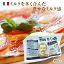 【冷凍】フィオルディ ラッテ 400g ジ・サルヴァトーレ |カ フォルム ジャパン |イタリア チーズ|