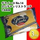 本格イタリアンパスタの定番!グラノーロ No.14 スパゲティリストランテ 1.6mm 3kg