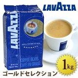 LAVAZZA ラバッツァ ゴールドセレクション 1kg (エスプレッソコーヒー豆)  【05P01Jun14】