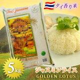 グリーンカレーやガパオにぴったり!タイ料理がもっと美味しくなるタイ米ジャスミンライス(香り米)ゴールデンロータス5kg  【05P01Jun14】